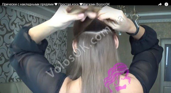 Плетем косу с накладными волосами. Фото 1